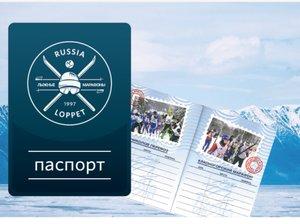 Паспорт rl